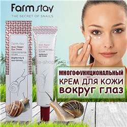 Крем Farm Stay Snail Repair Eye Cream (78)